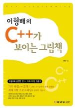 이형배의 C++가 보이는 그림책