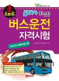 버스운전 자격시험(2014)(초스피드)
