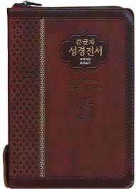 성서원 성경전서 NKR73SM(개역개정/새찬송가/초코)