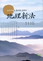 지리신법(조선시대의 풍수학 교과서)