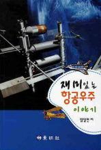 항공우주 이야기(재미있는)(2판)