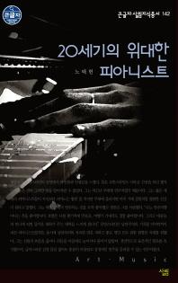 20세기의 위대한 피아니스트(큰글자 살림지식총서 142)