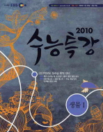 생물1(2010)