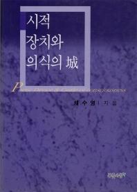 시적 장치와 의식의 성 (초판본)           /13-2(앞쪽에약간찢김과윗면에얼룩있네요)