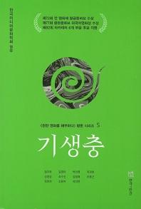 기생충(천만 영화를 해부하다 평론 시리즈 5)