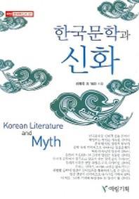 한국문학과 신화(예림 문예학신서 37)