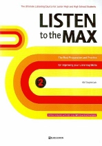 LISTEN TO THE MAX. 2(CD4장포함)