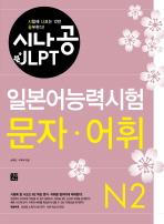 일본어능력시험 N2(문자 어휘)(시나공 JLPT)