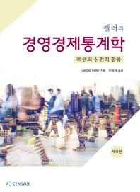 켈러의 경영경제통계학(11판)