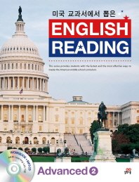 ENGLISH READING Advanced. 2(미국 교과서에서 뽑은)(MP3CD1장포함)
