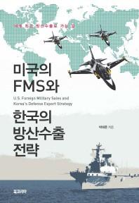 미국의 FMS와 한국의 방산수출 전략(양장본 HardCover)
