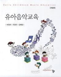 유아음악교육(개정판)