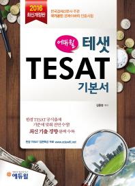 TESAT(테샛) 기본서(2016)(에듀윌)(개정판)