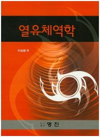 열유체역학    ☞ 서고위치:RO 4