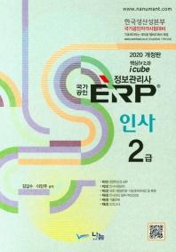 ERP 정보관리사 인사 2급(2020)(개정판)