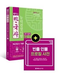 한국사 능력검정시험 중급 3 4급 2주 합격(2019)(해커스)
