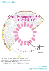 Creo Parametric 6.0 3D 모델링 1부(동영상으로 배우는)(CD1장포함)