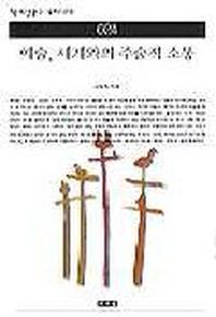 예술 세계와의 주술적 소통(책세상문고 우리시대 24)