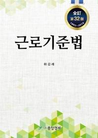근로기준법(32판)(양장본 HardCover)