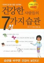 건강한 사람들의 7가지습관(100세 장수를 위한 프로젝트)(KBS 2TV 비타민 4)