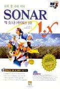 SONAR 1.X (나의 꿈 나의 미디)(CD 1장포함)