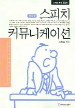 스피치 커뮤니케이션(보급판)(개정판)(커뮤니케이션북스 364)