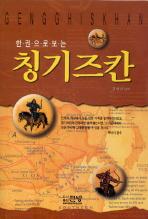 칭기즈칸(한권으로보는)