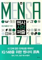 멘사 시각 퍼즐(IQ 148을 위한)