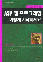 ASP 웹 프로그래밍 이렇게 시작하세요(CD1장포함)(프로젝트 시리즈 23)