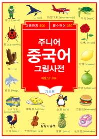 중국어 그림사전
