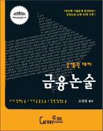금융논술(은행권 대비)(2011 최신판) #
