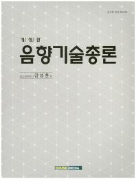 음향기술총론(개정판)(강성훈 저서 22)