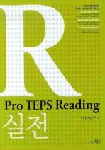 PRO TEPS READING 실전(해설집포함)