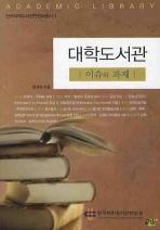대학도서관 이슈와 과제 (한국대학도서관연합회총서 1)