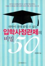 입학사정관제의 비밀 50(대학이 절대 밝힐 수 없는)(부록포함)