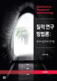 질적연구방법론(이론편)