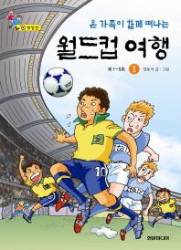 월드컵 여행. 1: 제1~5회(온 가족이 함께 떠나는)(스포츠만화 시리즈)