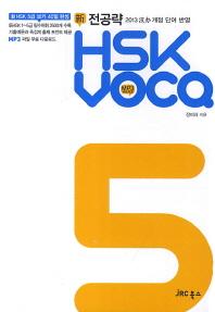 신 HSK VOCA 5급(전공략)