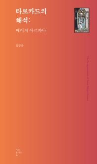 타로카드의 해석: 메이저 아르카나(2판)(타로카드 총서 2)