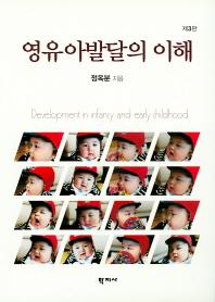 영유아발달의 이해(3판)(양장본 HardCover)