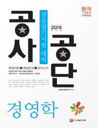 경영학(공사공단)(전공필기시험 대비)(2015)