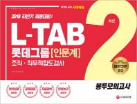 L-TAB 롯데그룹 조직 직무적합도검사 봉투모의고사(인문계)(2018)