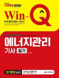 에너지관리기사 필기 단기완성(2020)(Win-Q)(개정판)