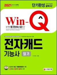 전자캐드기능사 필기 단기완성(2021)(Win-Q)(개정판 3판)