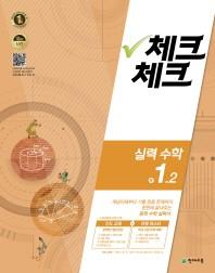 중학 수학 중1-2(실력)(2016)(체크체크)