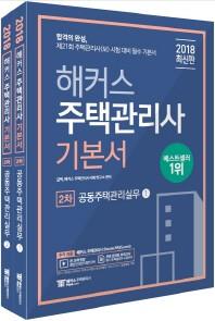 주택관리사 2차 기본서 공동주택관리실무 세트(2018)(해커스)(전2권)