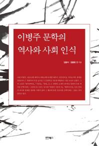 이병주 문학의 역사와 사회 인식