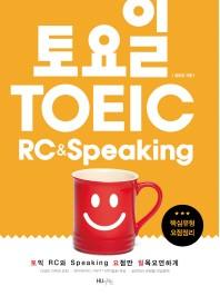 토요일 TOEIC RC&Speaking