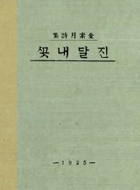 진달래꽃(초판본)(미니미니북)