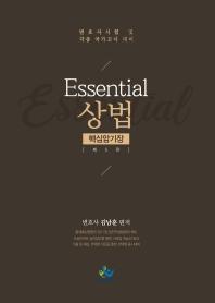 상법 핵심암기장(Essential)(5판)
